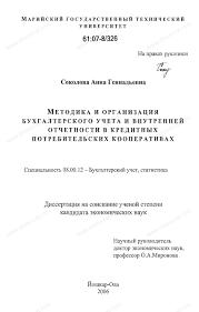 Диссертация на тему Методика и организация бухгалтерского учета и  Диссертация и автореферат на тему Методика и организация бухгалтерского учета и внутренней отчетности в кредитных