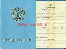 Купить заочный диплом если образец до 1993 года обратная купить заочный диплом если сторона Заказывайте диплом СССР о высшем образовании Неважно диплом любого ВУЗа СССР