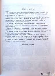 enjoy english класс Рабочая тетрадь № к учебнику Контрольные  все