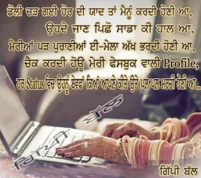 facebook sad status in punjabi