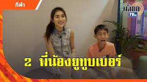 เบสท์-โบ๊ท สองพี่น้องลูกสมรักษ์ คำสิงห์ ยูทูบเบอร์รายได้หลักแสน : Matichon  TV - YouTube