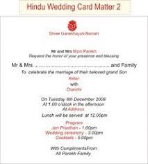 wedding invitation wording hindu wedding card matter 2