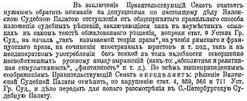 Библиотека юридических редкостей А вот решение № 47 за 1912 год