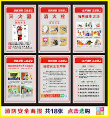 Usd 5 48 Fire Safety Tagline Wall Chart Poster Safety