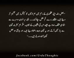 Best Urdu Quotes Images With Black Background Urdu Thoughts