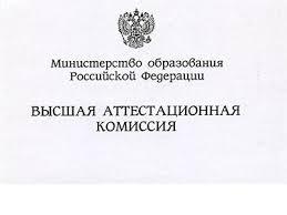 Диплом кандидата наук купить в Новосибирске с доставкой Диплом кандидата наук с приложением 1994 2005