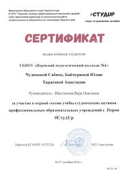 Пермский педагогический колледж № Внеучебная деятельность