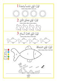 Introducing myself - Arabic Worksheets (Arabic/English & Arabic ...