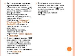 Разработка интернет приложения Частный детский сад  Актуальность данного дипломного проекта обусловлена также тем что интерпретатор php может использоваться для решения административных задач в операционных