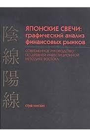 Отзывы о книге <b>Японские свечи</b>: <b>Графический</b> анализ ...