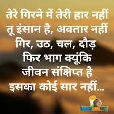 The Best Good Morning Images With Motivational Quotes In Hindi