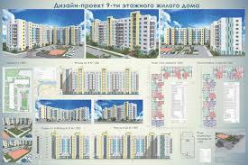 Курсовые и дипломные проекты по Архитектуре зданий и сооружений  Дипломный проект Дизайн проект 9 ти этажного жилого дома