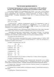 Текстильная промышленность реферат по технологии скачать бесплатно  Текстильная промышленность реферат по экономике скачать бесплатно производства России переработка Украина площадь сырьё размещения европейская волго