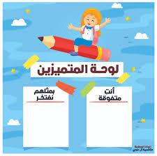 لوحة المتميزين والميثاق المطبق Unit 1 Shms Saudi Oer Network