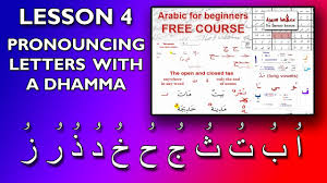 Our ipa chart is responsive, this means it adjusts to any screen size. Arabic For Beginners Lesson 4 Pronouncing With Dhamma Youtube