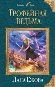 Лана <b>Ежова</b> - <b>Трофейная ведьма</b> читать онлайн бесплатно