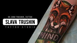 Slava Trushin Tattoo лиса на руке