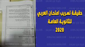 حقيقة تسريب امتحان اللغة العربية للثانوية العامة 2021 عبر شاومينج - كورة في  العارضة