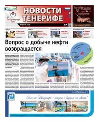 Подтверждение иностранного диплома в Испании Новости Тенерифе Новый выпуск газеты
