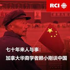 RCI | 中文:七十年来人与事:加拿大华裔学者赖小刚谈中国