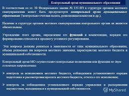 Презентация на тему Муниципальное право Российской Федерации  49 В соответствии со ст 38 Федерального закона 131 ФЗ в структуре органов местного самоуправления может быть предусмотрен контрольный