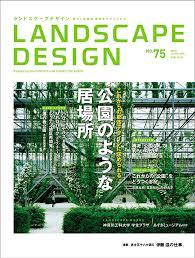 Small Picture Landscape Garden Design Magazine izvipicom