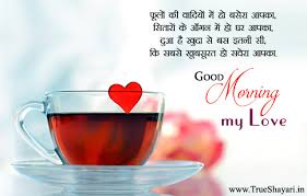 HINDI SHAYERI Good Morning Wishes For Husband Wife Love Images Delectable Gud Love