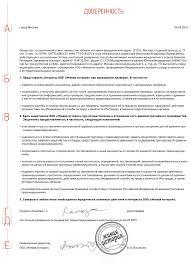 Доверенность для проверки роспотребнадзора ru Компенсация за неиспользованный отпуск сезонным работникам при увольнении