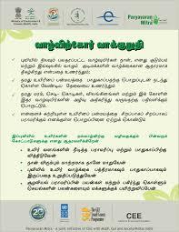 Save trees essay in punjabi