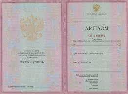 Купить диплом техникума колледжа в Новосибирске a kupit diplom  Диплом техникума колледжа 1995 2006 года с приложением