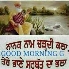 Good Morning Punjabi Quotes Best of Good Morning Punjabi Pictures Google Search Good Morning
