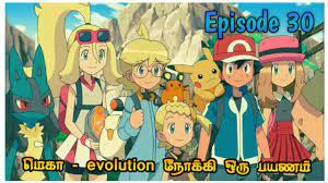 DOWNLOAD: Pokemon Xy All Episodes Tamil Episodes 30 .Mp4 & MP3, 3gp |  NaijaGreenMovies, Fzmovies, NetNaija
