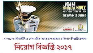 Image result for Bangladesh navy job