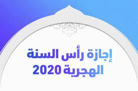 إجازة رأس السنة الهجرية 2020 في الدول العربية ودعاء استقبال العام الجديد -  تريندات