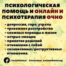 Психолог, Психотерапевт Василий Манзар (Ассоциация Психотерапевтов Украины  - УСП) - Психолог (Кропивницкий)