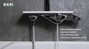 Обзор <b>Смеситель</b> для ванны с <b>верхним душем</b> ALPS от IDDIS ...
