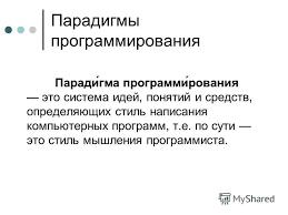 Презентация на тему Объектно ориентированное программирование  3 Парадигмы программирования Паради́гма программи́рования