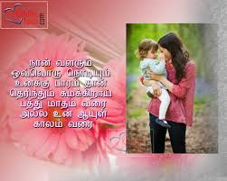 Happy Birthday Wish For Mother In Tamil Tamil Pirantha Naal Valthu