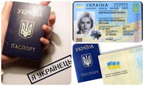 Картинки по запросу Все про ID картку або новий паспорт громадянина України