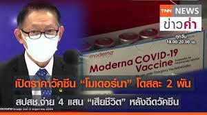 """เปิดราคาวัคซีน""""โมเดอร์นา""""โดสละ2พัน สปสช.จ่าย4แสน""""เสียชีวิต""""หลังฉีดวัคซีน    TNN ข่าวค่ำ"""