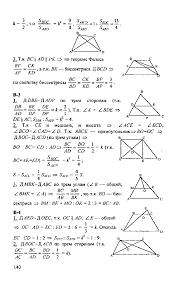 Гдз контрольные работа по геометрии класс