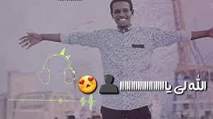 اغاني الجنيص كامله تسجيلات القهران : مهند الجنيص اغنية حليل العازة ابداع من القلب تحميل Download Mp4 Mp3