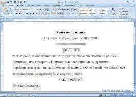 Отчет по практике ЯПлакалъ Отчет по практике