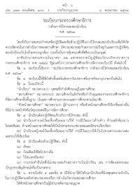 ระเบียบกระทรวงศึกษาธิการ ว่าด้วยการไว้ทรงผมของนักเรียน พ.ศ.2563 : ครูไทย –  ชุมชนครูและบุคลากรทางการศึกษาออนไลน์