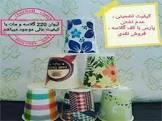 لیوان کاغذی همدان