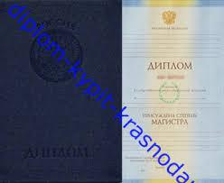 Красный диплом требования урфу Купить диплом колледжа в Челябинске Диплом о среднем профессиональном образовании на оригинальных бланках ГОЗНАК в Челябинске Купить диплом диплома об