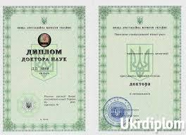 упить диплом доктора наук в Украине  Диплом доктора наук 2000 2017