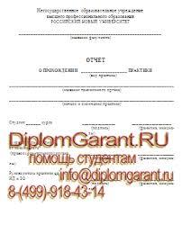 Таможенное дело в РосНОУ Отчет по преддипломной практике  Таможенное дело в РосНОУ отчет по преддипломной практике