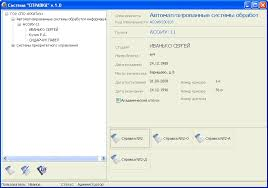 Программное обеспечение Программирование delphi pascal  Курсовая работа Тема Автоматизация документооборота