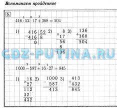 ГДЗ по математике класс Рудницкая Юдачева рабочая тетрадь 1 2 3 4